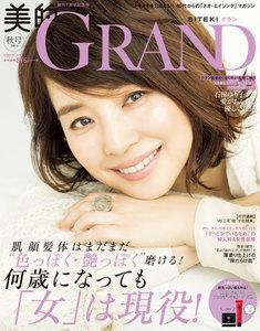 美的GRAND Vol.5