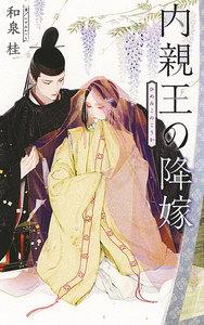 【電子限定おまけ付き】 内親王の降嫁