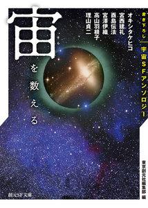 宙を数える 書き下ろし宇宙SFアンソロジー 電子書籍版