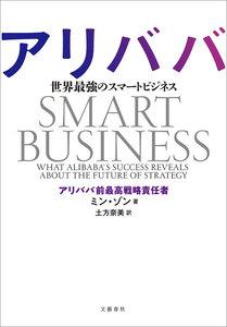 アリババ 世界最強のスマートビジネス