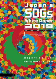 Japan's SDGs White Paper 2019: Abridged English Edition