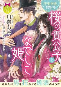 桜の貴公子となでしこ姫【イラスト付】