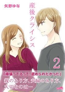 産後クライシス【合冊版】