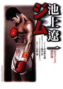 池上遼一 幻のコミック傑作選 ジム 電子書籍版
