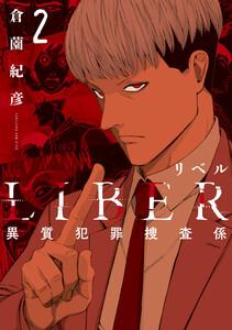 LIBER-リベル-異質犯罪捜査係 2巻 電子書籍版