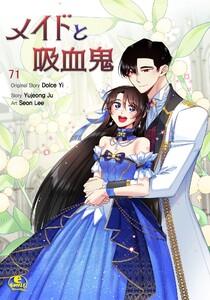メイドと吸血鬼 (71) 電子書籍版