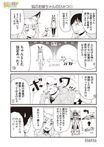 狐のお嫁ちゃん 特別編2 狐のお嫁ちゃんのひみつ