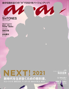 anan (アンアン) 2021年 1月13日号 No.2232 [NEXT!2021]