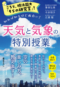 こちら、横浜国大「そらの研究室」! 天気と気象の特別授業