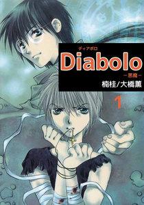 Diabolo -悪魔- 1巻