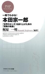 一冊でわかる!本田宗一郎 「世界のホンダ」を創り上げた男の「挑戦の軌跡」