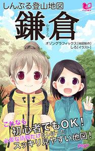しんぷる登山地図 鎌倉 電子書籍版