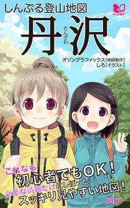 しんぷる登山地図 丹沢 電子書籍版