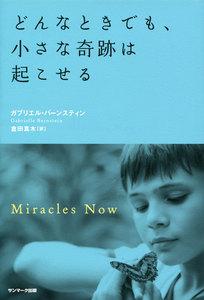 どんなときでも、小さな奇跡は起こせる