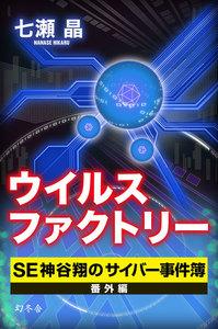 ウイルスファクトリー SE神谷翔のサイバー事件簿 番外編