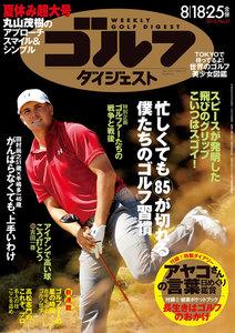 週刊ゴルフダイジェスト 2015年8月18日号・25日号
