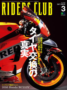 RIDERS CLUB 2017年3月号