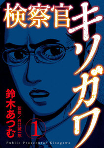 検察官キソガワ (1) 電子書籍版