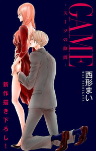 Love Jossie GAME~スーツの隙間~ story13