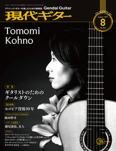 月刊現代ギター 2017年8月号 No.645