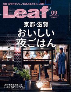 Leaf(リーフ) 2017年9月号