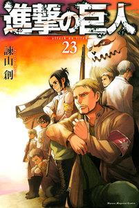 進撃の巨人 (23) attack on titan