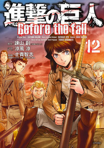 Before the fall 12巻