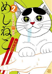 めしねこ 大江戸食楽猫物語 2巻