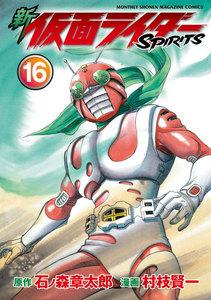 新 仮面ライダーSPIRITS (16~20巻セット)