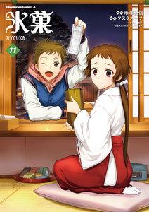 氷菓 11巻