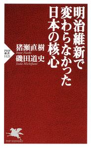 明治維新で変わらなかった日本の核心