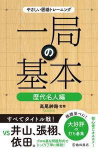 やさしい囲碁トレーニング 一局の基本 歴代名人編(池田書店) 電子書籍版