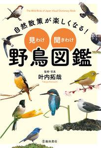 自然散策が楽しくなる! 見わけ・聞きわけ 野鳥図鑑(池田書店) 電子書籍版