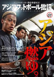 アジアフットボール批評specialissue07