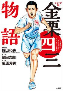 コミック版 金栗四三物語 ~日本初のオリンピックマラソンランナー~ 電子書籍版