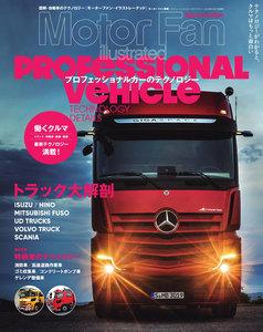 Motor Fan illustrated 特別編集 プロフェッショナルカーのテクノロジー