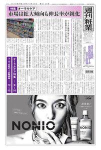 週刊粧業 第3135号