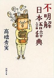不明解日本語辞典(新潮文庫)