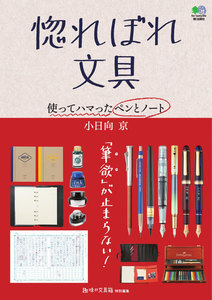 エイ出版社の書籍 惚れぼれ文具 使ってハマったペンとノート