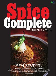 エイ出版社の実用ムック Spice Complete
