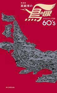 新装版 真鍋博の鳥の眼(毎日新聞出版) タイムトリップ日本60'S