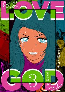LOVE GOD 〔完全版〕 (3) 電子書籍版