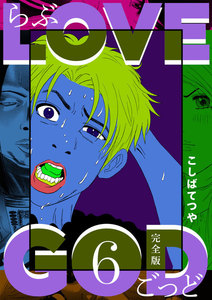 LOVE GOD 〔完全版〕 6巻