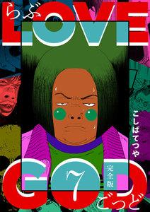 LOVE GOD 〔完全版〕 (7) 電子書籍版