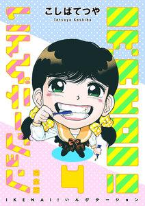 IKENAI! いんびテーション 〔完全版〕 (4) 電子書籍版