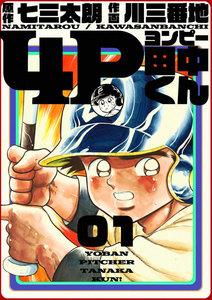 4P田中くん 1巻