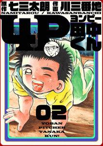 4P田中くん 2巻