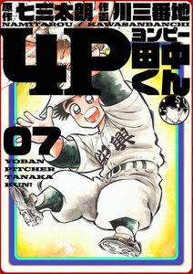 4P田中くん (7) 電子書籍版