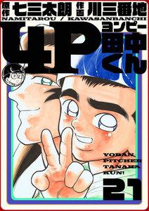 4P田中くん 21巻