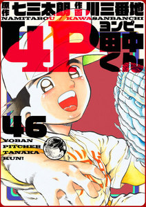 4P田中くん 46巻